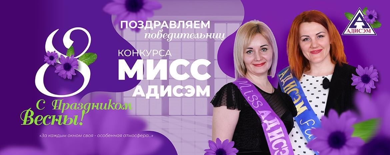 конкурс «Мисс Адисэм» - Завод «АДИСЭМ»