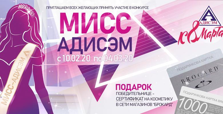 """Конкурс """"Мисс Адисэм"""" - Завод «АДИСЭМ»"""