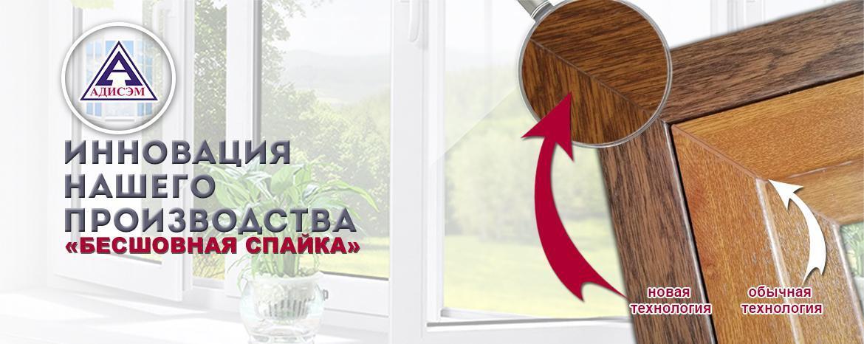новая технология - Завод «АДИСЭМ»