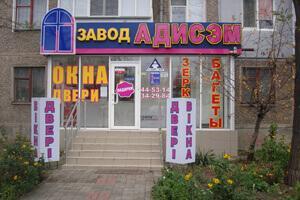 Фирменный салон ADISEM г. Николаев пр-т Центральный, 195 - Завод «АДИСЭМ»
