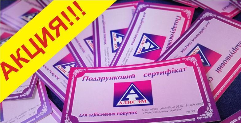 Мега Акция в Одессе - Завод «АДИСЭМ»