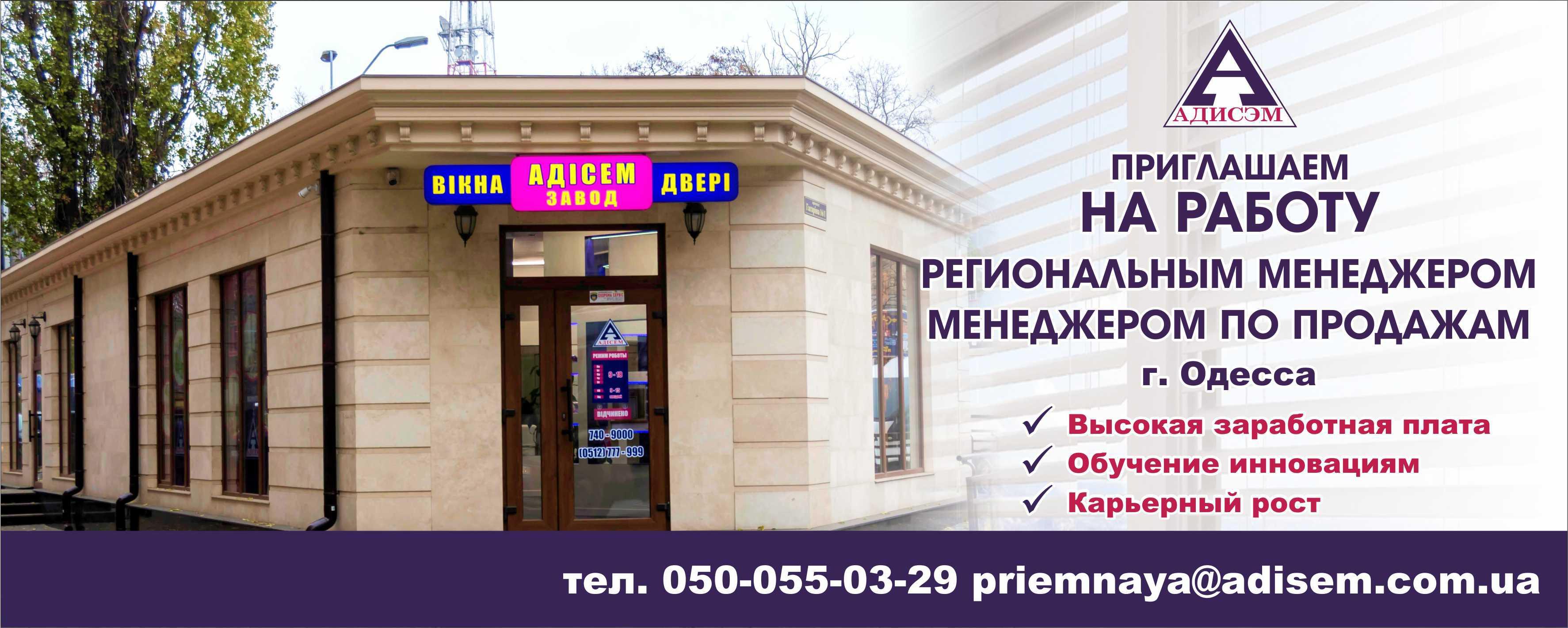 АДИСЭМ - пвх окна и двери в Николаеве, Херсоне и Одессе