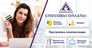 Доставка/Оплата - Завод «АДИСЭМ»