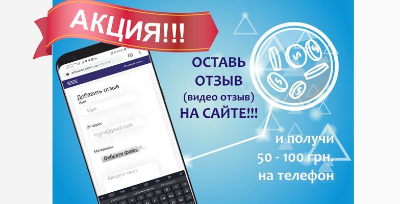 Бонус за отзыв - Завод «АДИСЭМ»