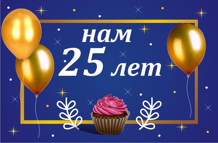 Нам 25 лет - Завод «АДИСЭМ»
