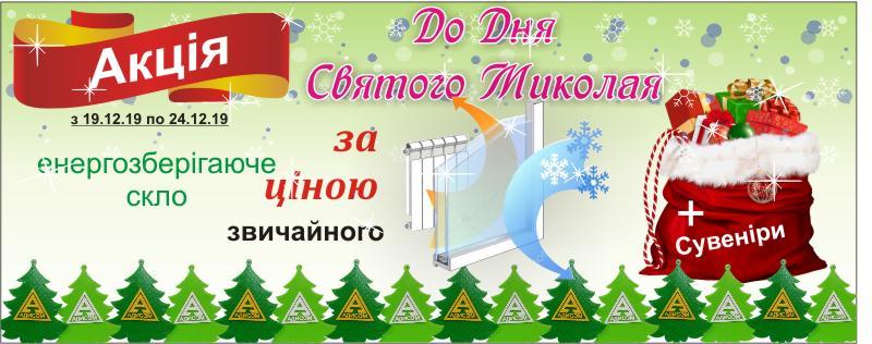 День Святого Николая - Завод «АДИСЭМ»