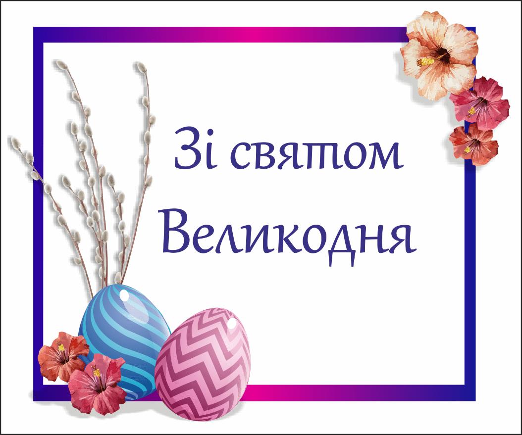 Свято Великдень - Завод «АДИСЭМ»