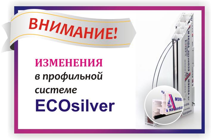 Профиль ECOsilver - Завод «АДИСЭМ»