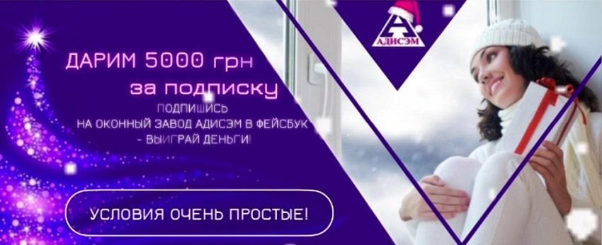 Подарки в декабре - Завод «АДИСЭМ»