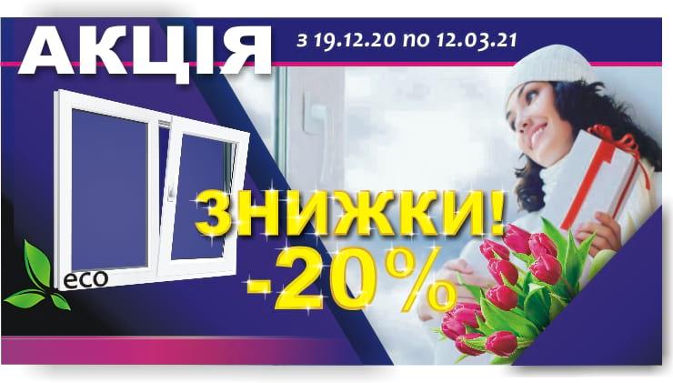 Скидка - 20% на всю продукцию - Завод «АДИСЭМ»